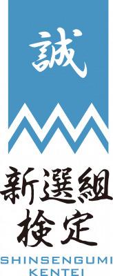 映画「燃えよ剣」とのタイアップ企画も! ファン待望の「第6回新選組検定」遂に8月23日(日)開催決定!