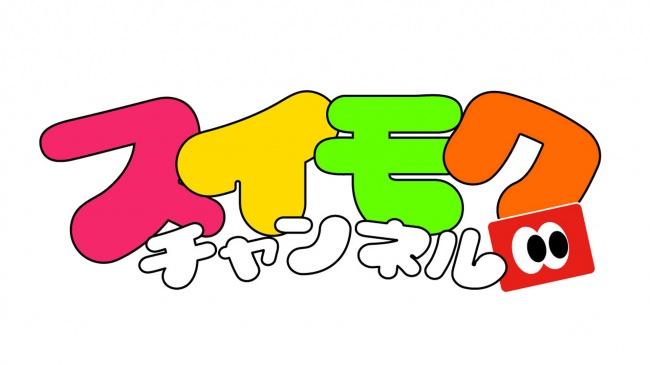 【BS-TBS】宮下草薙 と トラウデン直美 が番組MCに挑戦!情報バラエティ番組「スイモクチャンネル」放送スタート!