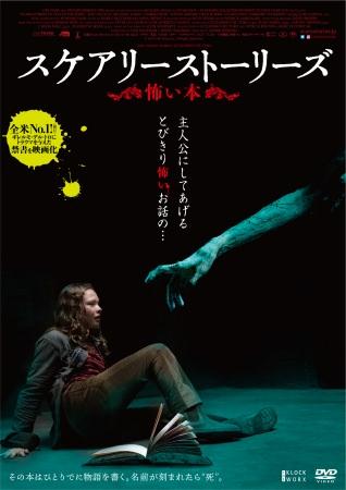 『スケアリーストーリーズ 怖い本』2020年7月3日(金) Blu-ray&DVD発売決定!