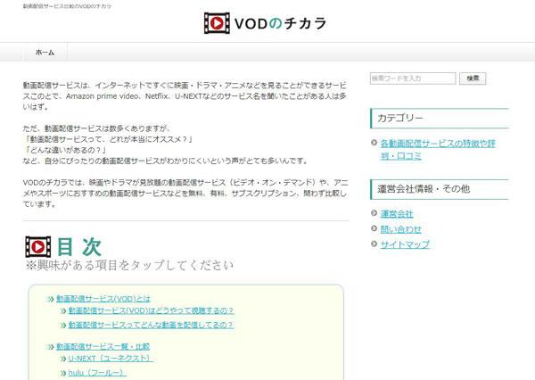 動画配信サービスを比較するメディア「VODのチカラ」を株式会社タンタカがリリース2020年4月6日