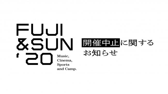 「FUJI & SUN '20」開催中止に関するお知らせ