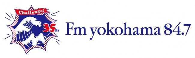 FMヨコハマで音楽プロジェクト始動!!「Always With You ~ 今、届けたい音楽~」