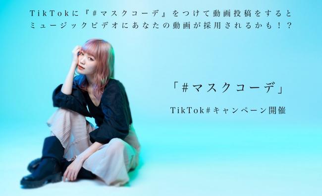 うじたまい、新曲「マスクコーデ」のTikTokキャンペーン開催