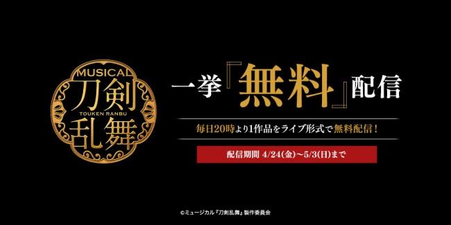 ミュージカル『刀剣乱舞』 シリーズ、 4月24日(金)より5月3日(日)まで毎日1作品ずつ全10作品を無料で配信します。