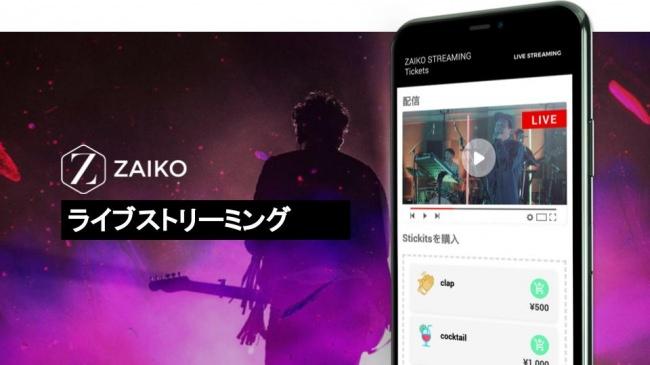 電子チケット制ライブ配信で話題の「ZAIKO」が新機能『ZAIKOストリーミング』を開発!誰でも自分の配信チケットが販売可能に