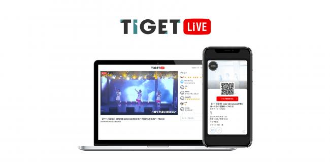有料ライブ配信サービス「TIGET LIVE」を提供開始!話題のアーティスト sora tob sakana でこけら落としライブ配信を開催