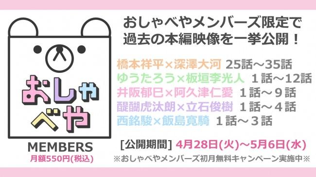 「オールナイトニッポンiおしゃべや」過去の本編映像をメンバーズ限定で一挙公開!