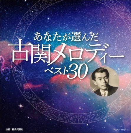 作曲家・古関裕而作品の人気曲を集めたCDと初期作品集が本日リリース!あなたの街の「別れのワルツ」情報募集も