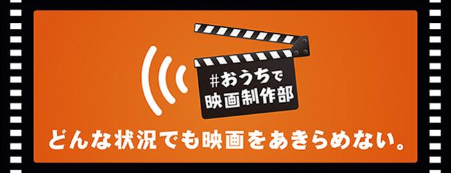 「#おうちで映画制作部」8人の監督・脚本家による完全リモート映画制作プロジェクト始動!