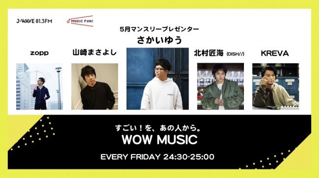 J-WAVE(81.3FM)×「MUSIC FUN !」連動番組「WOW MUSIC」5月のマンスリープレゼンターはさかいゆう!ゲストにzopp、山崎まさよし、北村匠海、KREVAの出演が決定!