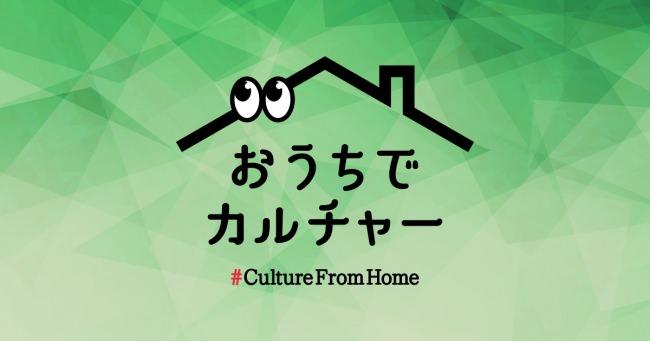 STAYHOME週間は「おうちでカルチャー #CultureFromHome」で、都立美術館・博物館・ホールを楽しもう!