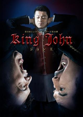 彩の国シェイクスピア・シリーズ第36弾『ジョン王』公演中止について