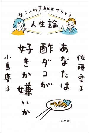 『九十歳。何がめでたい』を上回る大興奮の往復書簡エッセイ集が5月8日に発売!佐藤愛子☓小島慶子『人生論 あなたは酢ダコが好きか嫌いか』
