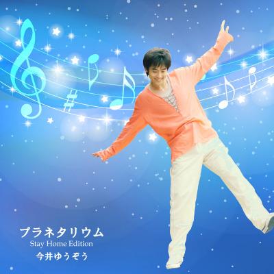 TV番組『おかあさんといっしょ』(NHK/Eテレ)10代目うたのお兄さんを務めた今井ゆうぞうが、FM局で一部分を放送し大反響を呼んだ楽曲を「Stay Home企画」として在宅録音。緊急音楽配信が決定!