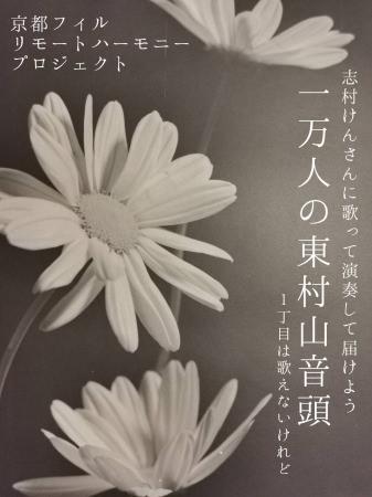 京都フィルハーモニーが志村けんさんの「東村山音頭」をリモート演奏にて追悼動画を公開。「一万人の東村山音頭」を日本中を巻き込みリモート募集開始。