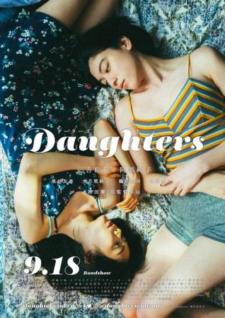 今注目の三吉彩花・阿部純子がW主演!!映画『Daughters』(ドーターズ)初監督・津田肇はファッションイベント演出家!ファッションディレクションとして、tiit tokyoが参加!