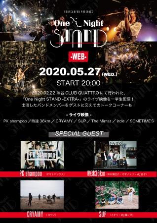 「One Night STAND -WEB-」5月27日(水)無料配信決定!「PK shampoo」「CRYAMY」ら出演ライヴ映像をプレミア公開