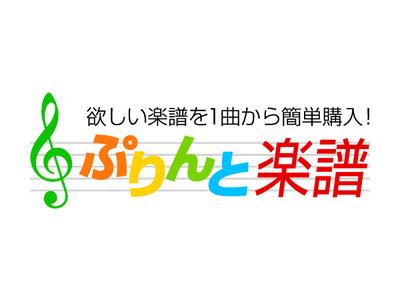 【ぷりんと楽譜】『だれかの心臓になれたなら/ユリイ・カノン』ピアノ(ソロ)中級楽譜、発売!