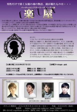 バーチャルシアター『楽屋-鏡が観ている-』リーディング公演、6月7日(日)R×stageにて配信!!