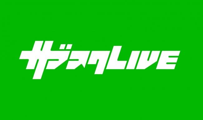 コロナ窮地を救う!全国のライブ見放題サービス「サブスクLIVE」7月スタート!