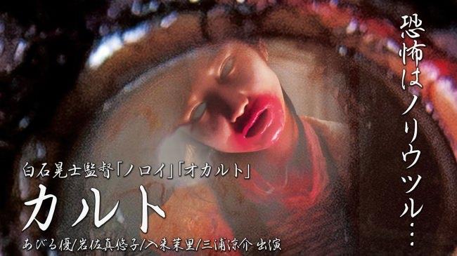 白石晃士監督のホラー映画「カルト」をニコニコ動画で配信開始