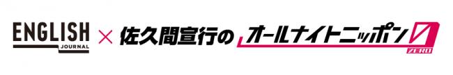 ENGLISH JOURNAL×佐久間宣行のオールナイトニッポン0(ZERO)、タイアップTwitter企画第3弾開始!クイズに答えて番組オリジナル「ENGLISH JOURNAL特別号」をGET!