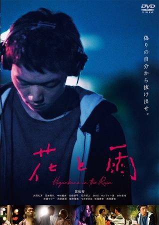 SEEDA原案、笠松将主演映画『花と雨』Blu-ray&DVD発売決定!メイキング映像を収めた特典DVDほか、特製リーフレットも封入