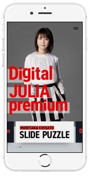 森高千里 オフィシャルモバイルファンクラブ「Digital JULIA premium」 オープン!