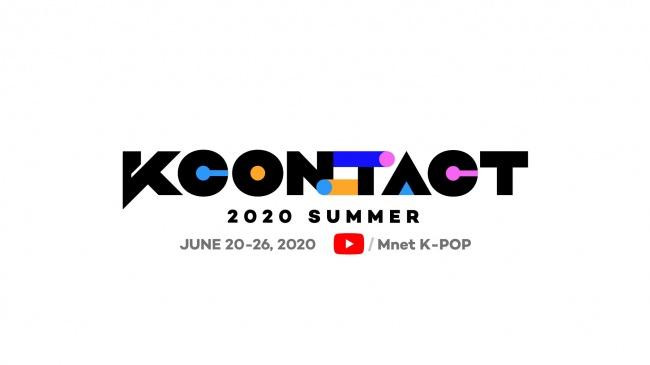 CJ ENM主催のオンラインイベント!コンサートデイリーラインナップを公開!『KCON:TACT 2020 SUMMER』