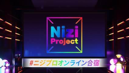 「Nizi Project」をみんなでイッキ見しよう!6月20日(土)、21日(日)2日間にわたってPart 1全話、Part 2(第9話まで)一挙無料ライブ配信「#ニジプロオンライン合宿」実施決定