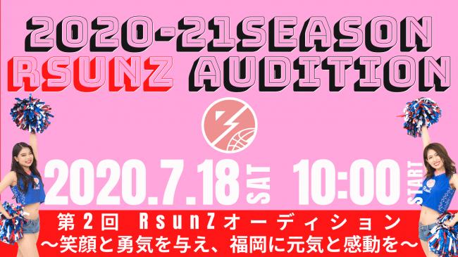 【7/18 開催】第2回2020-21シーズン RsunZ チアオーディション開催