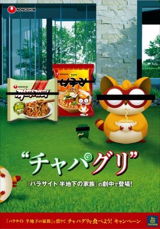 """""""チャパグリ""""を食べながら映画『パラサイト 半地下の家族』を鑑賞し、この夏はTSUTAYAで韓国映画の世界に浸る。"""