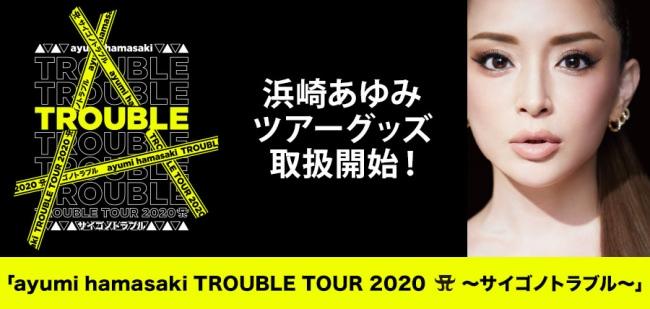 【浜崎あゆみ】『ayumi hamasaki TROUBLE TOUR 2020 A 〜サイゴノトラブル〜』のツアーグッズが、HMV/Loppiにて本日より販売開始!