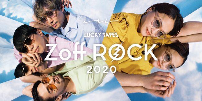 Zoff史上初の無観客配信ライブ「Zoff Rock 2020 HOME SESSION -Live Streaming-」オンライン開催が決定!