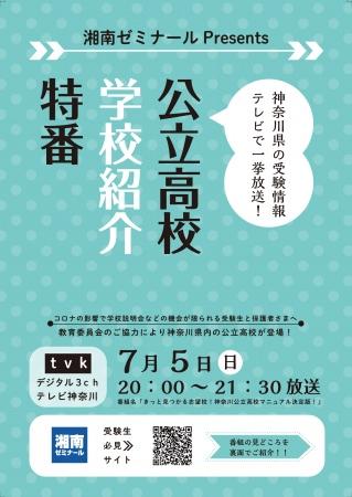 7月5日(日) tvk (デジタル3ch) にて神奈川県 公立高校出演の特別番組を放送!