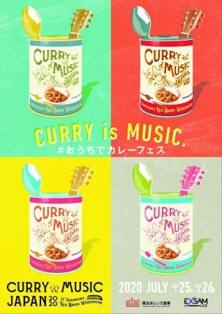 新型コロナウイルス感染拡大防止のため、オンライン配信で開催『CURRY&MUSIC JAPAN 2020 at HOME』