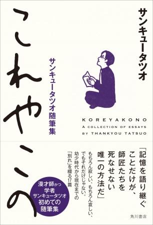 学者で芸人のサンキュータツオ、初めての随筆集が発売!
