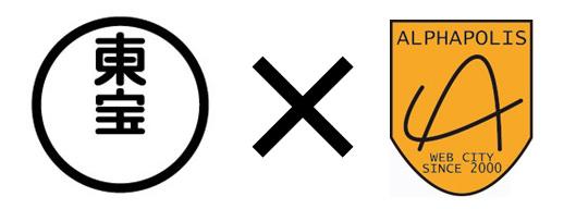 アルファポリス、東宝株式会社と共同でAI子守唄プロジェクトを開始!