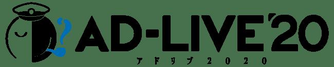 「AD-LIVE 2020」出演者&公演詳細解禁!!