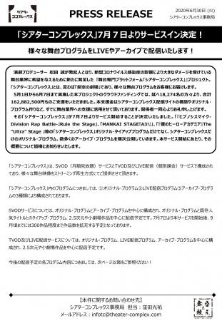 舞台専門プラットフォーム「シアターコンプレックス」7月7日よりサービスイン決定!
