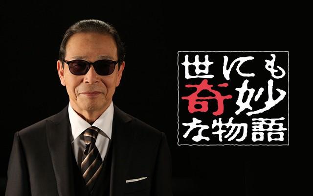 【フジテレビ】放送30周年記念『世にも奇妙な物語』×FOD大人気過去作配信決定!