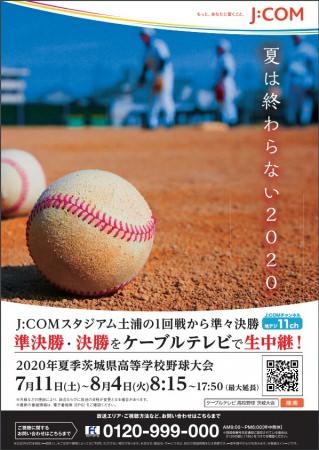 「2020年夏季茨城県高等学校野球大会」を「J:COMチャンネル茨城」で決勝まで生中継!