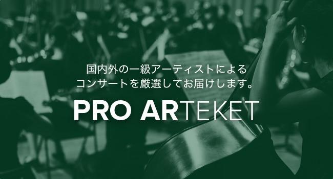 イベント運営サービス「teket」と音楽事務所「プロアルテムジケ」がクラシック業界のイベント作りを変えるプロジェクトを開始