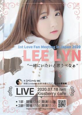 韓国出身のモデル・タレントのイ・リンが初のファンミーティング 「LEE LYN 1st Event Japan 2020 『一緒にいたいと思うべなぁ』」を7月18日(土)に開催!