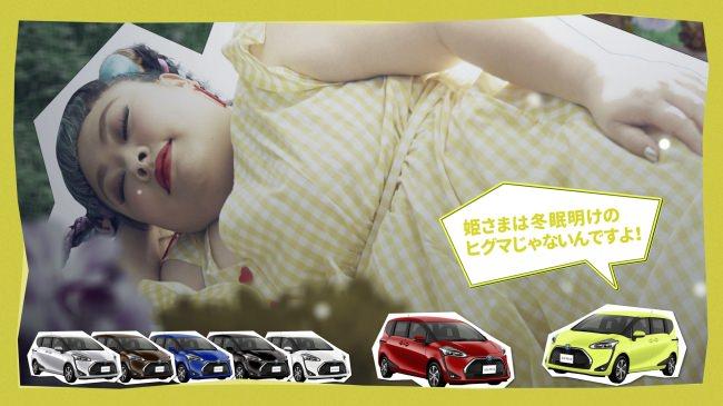 渡辺直美と7台の車たちによるミュージカル「CV部」最新作「眠り姫と7台のシエンタ」が完成!