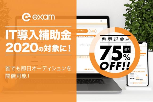 ~エンターテインメント業界のデジタルトランスフォーメーション(DX)を推進~ オーディション管理ツール「Exam」経済産業省推進の「IT導入補助金2020」対象ツールに認定 最大75%オフで利用可能に