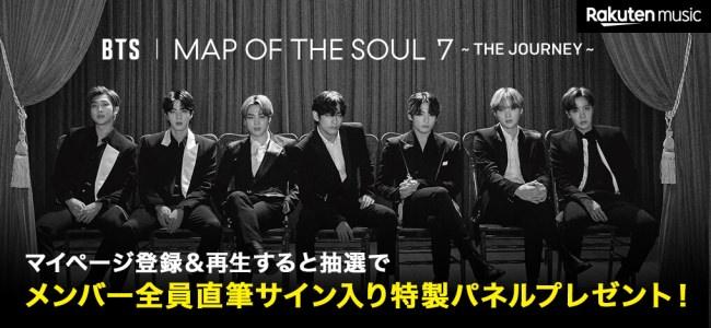 「Rakuten Music」、BTSの新アルバム『MAP OF THE SOUL : 7 ~ THE JOURNEY ~』の配信開始を記念し、キャンペーンを開催
