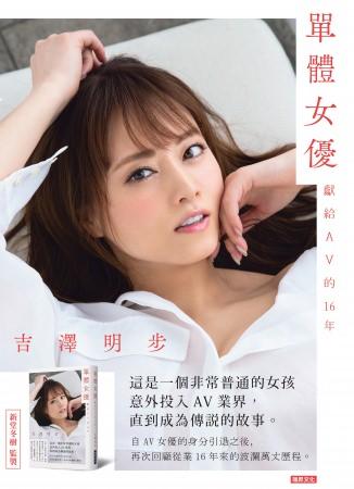 吉沢明歩の自伝『単体女優 AVに捧げた16年』の台湾版『單體女優 獻給AV的16年』が7月20日(月)発売決定!