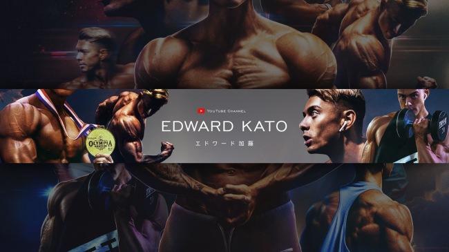 数々の大会優勝歴を持つ現役トップフィジーカー、エドワード加藤が公式YouTubeチャンネル【エドワード加藤 / Edward Kato】を本日開設!