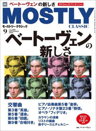 特集「ベートーヴェンの新しさ」 月刊「モーストリー・クラシック」9月号、本日発売